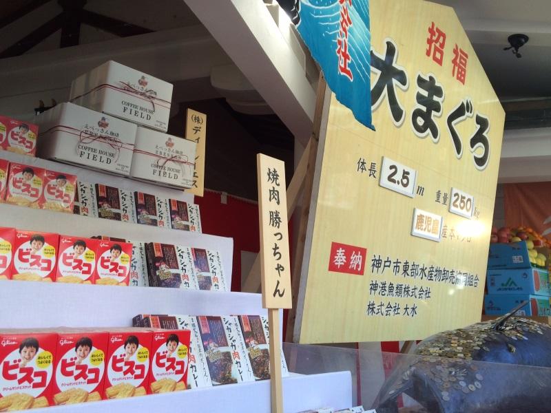 西宮神社の10日えびすに勝っちゃんの『シャカシャカ肉カレー』が奉納