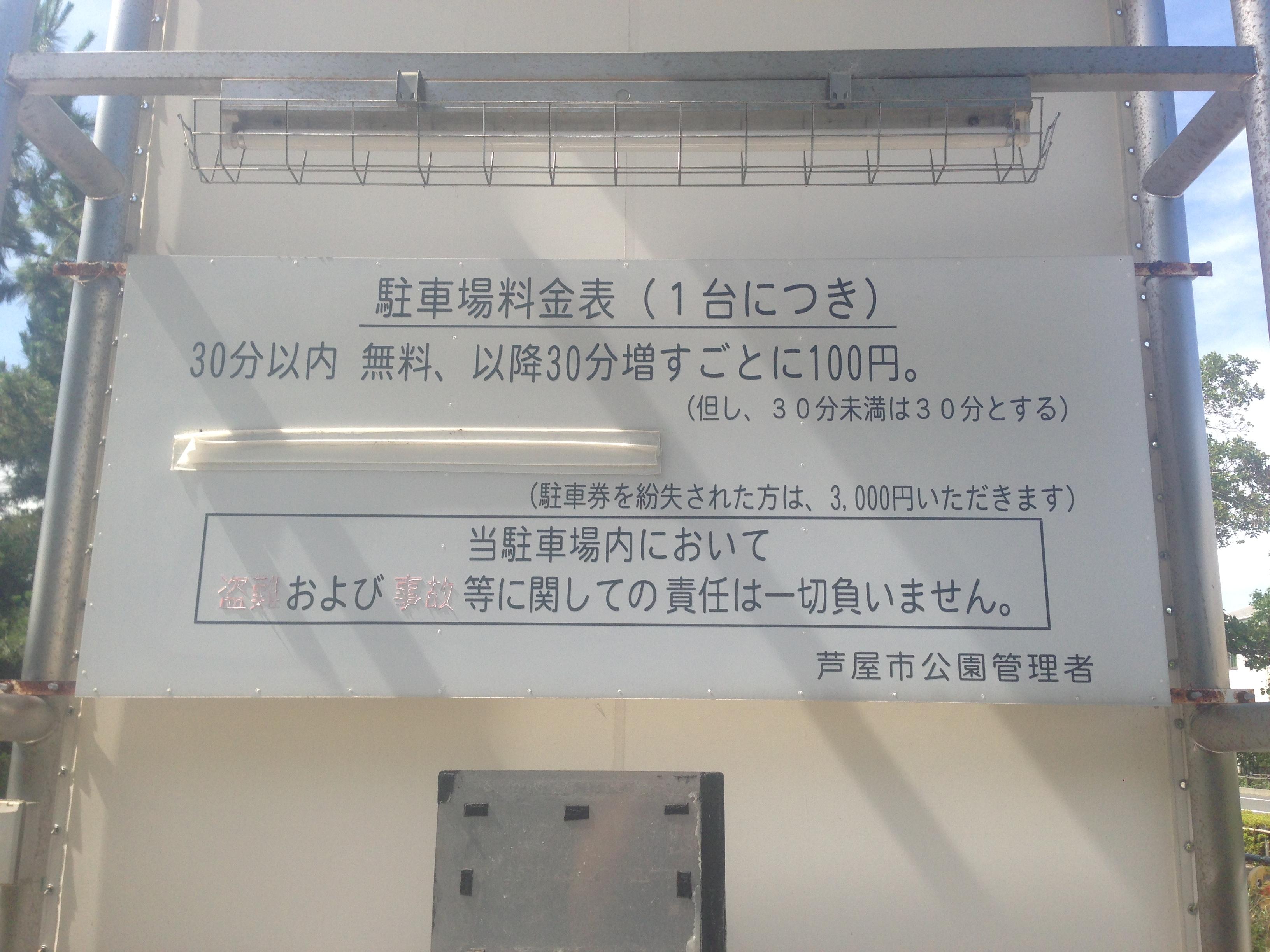 芦屋市総合公園3